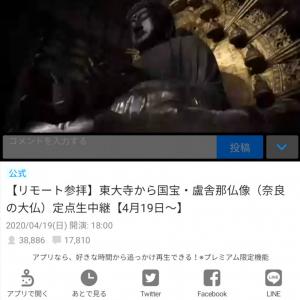 感謝の声続出! ニコニコ生放送が奈良・東大寺の大仏の定点生中継延長を決定
