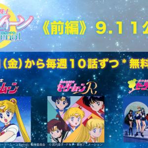 90年代放送の『美少女戦士セーラームーン』TVシリーズ3作品127話をYouTube無料配信!! 4月24日から開始