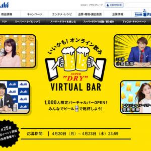 Zoomの上限1000人のオンライン飲み会をアサヒビールが開催へ 第1回は4月25日で三四郎・秋元真夏が参加