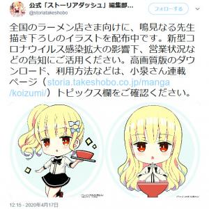 鳴見なる先生の人気作「ラーメン大好き小泉さん」 全国のラーメン店向けに描き下ろしのイラストを配布中