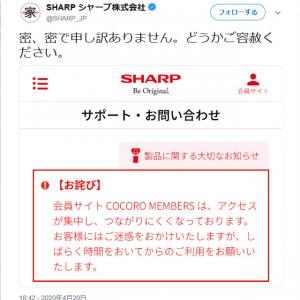 「密、密で申し訳ありません」 シャープのマスクが4月21日より販売開始!アクセス集中でサイトはつながりにくい状態に