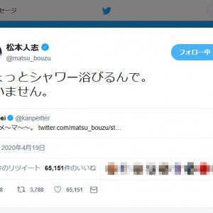 フォロワー数が日本一になった松本人志さんの「写真で一言。」ツイート大好評 間寛平さんはオチ要員!?