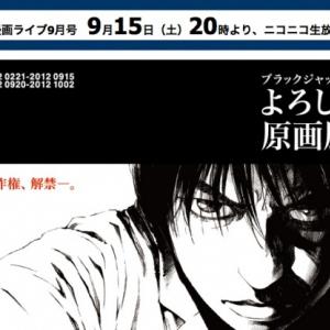 9月15日!佐藤秀峰『ブラックジャックによろしく』二次利用解放宣言!!