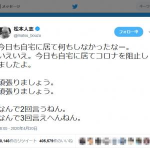 松本人志さん「今日も自宅に居て何もしなかったなー。いえいえ。今日も自宅に居てコロナを阻止しましたよ」ツイートに反響