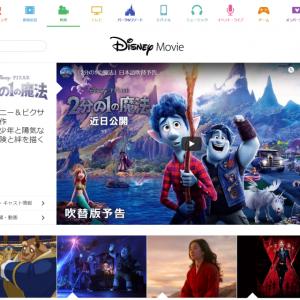 5月22日公開だったディズニー映画  公式サイトの情報が跡形もなく消えてしまう【トムホの魅力、広め隊っ!】