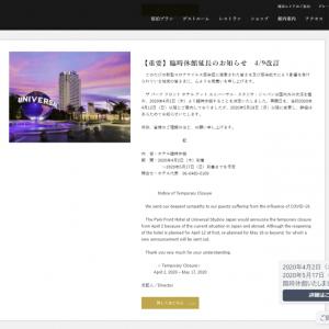 楽天・三木谷氏個人所有のUSJオフィシャルホテル 営業再開を5月18日以降で調整【USJ最新アドレス】