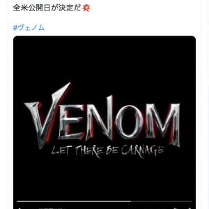 映画『ヴェノム』続編「Venom: Let There Be Carnage (ヴェノム: レット・ゼア・ビー・カーネイジ)」が6月25日全米公開
