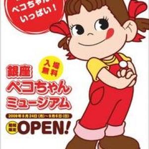 入場無料! 『銀座ペコちゃんミュージアム』が期間限定オープン