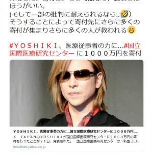 YOSHIKIさん「みなさん、寄付は、もし可能なら、公表したほうがいい。(そして一部の批判に耐えられるなら..)」ツイートに反響