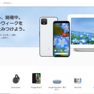 「Pixel 4を買うとNest HubとNest Miniがタダ」「Nest Wifi+Nest Hub Max+Chromecastがセットで1万1000円オフ」 Google ストアがGW特別セール開催中