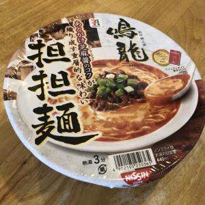 ラーメンライターが太鼓判を押すセブンの名店カップ麺 更に美味しい食べ方とは?