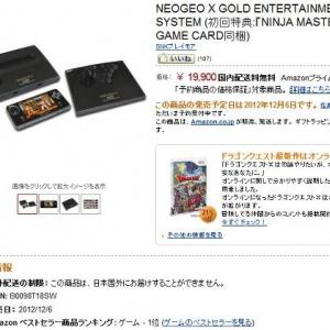 100メガショックなネオジオが『NEOGEO X』として復活! アマゾンで売れすぎて現在1位 買うなら今の内