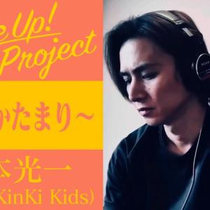 KinKi Kidsの名曲「愛のかたまり」を堂本光一本人が替え歌!新型コロナ感染拡大防止を呼びかける「家のかたまり」動画が話題