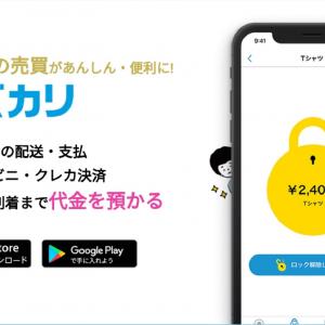 匿名での発送・支払が可能! スマホ向けアプリ『アズカリ』利用者が増加中