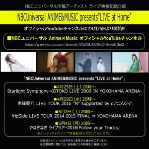 KOTOKO・fripSideら人気アーティストのライブ映像をYouTube配信! 4月25日よりスタート