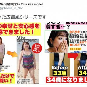 モデルが自らデザインした広告風画像がポジティブ過ぎると話題 「元気出た」「自己肯定感持てた」の声