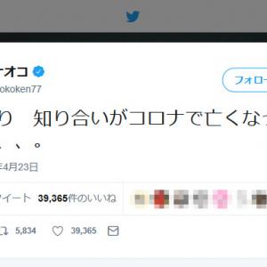 志村けんさんに続き……研ナオコさん「又ひとり 知り合いがコロナで亡くなった、、、」岡江久美子さんの訃報に悲痛なツイート