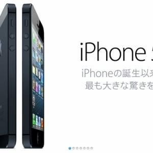 アップルが『iPhone5』を発表 噂通りか? CPUはA6で新コネクタの名称はライトニングさん