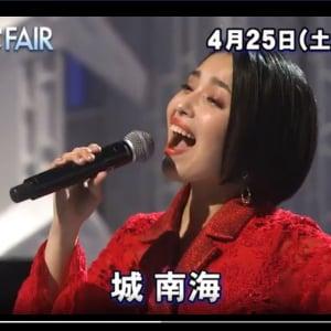映画『ムーラン』日本版主題歌を歌う城南海さんが「リフレクション」を披露!フジ系MUSIC FAIRで18時:ムーランに会いたくて