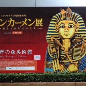 金色が本当に美しすぎた『ツタンカーメン展』は見ておくべし
