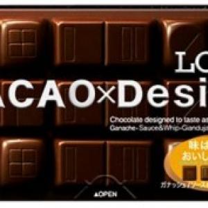 おいしさからカタチまでデザインしたチョコレート『LOOK カカオデザイン』