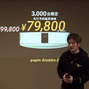短焦点レンズによる大画面化と調光・調色を強化したプロジェクタ―付きシーリングライト「popIn Aladdin 2」が先行予約販売を開始 3000台限定で価格は7万9800円