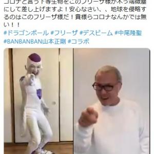 「コロナという下等生物を……」 フリーザ声優・中尾隆聖さんとフリーザ芸人のコラボツイートが話題に
