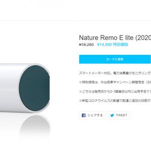 家庭で簡単に導入できる電力モニタリングデバイス「Nature Remo E lite」が発売 外出自粛応援キャンペーン中は1万4800円で販売