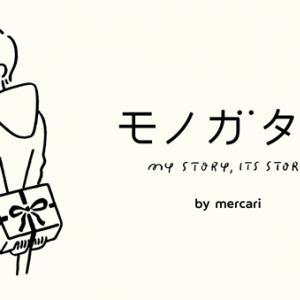 伊坂幸太郎、又吉直樹、吉本ばなな、筒井康隆ら著名作家 10名によるオリジナル短編小説をメルカリ公式Twitterにて連載。 モノにまつわる物語「モノガタリ by mercari」 プロジェクト開始