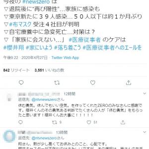 """櫻井翔が微熱で『news zero』欠席「今は無理をするより大事を取るほうが重要」の選択に「勇気ある判断で""""休む勇気""""をもらった」「一般社会で浸透して欲しい」と反響"""