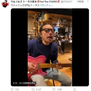 「Washだぜ!!」 トータス松本さんが替え歌の手洗いソングを披露し話題に