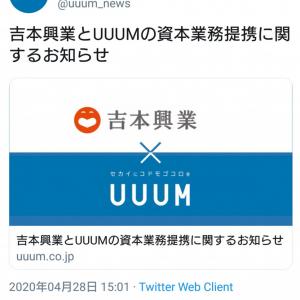 吉本興業とUUUMが業務提携を発表! YouTuberファンの心境は……?