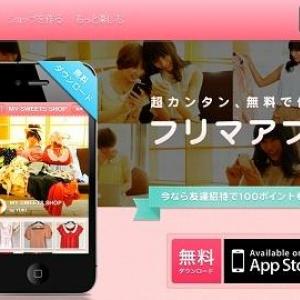 iPhoneで撮影、出品まで5分の簡単さ! 日本初のフリマアプリ「Fril」で賢くオシャレを楽しもう