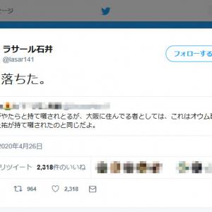 「大阪で吉村知事が持て囃されているのはオウム事件の時の上祐と同じ」というツイートにラサール石井さん「腑に落ちた」