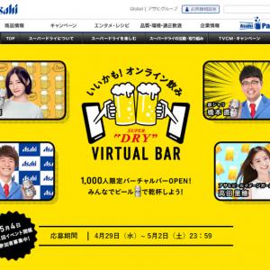 アサヒビールの1000人 Zoom飲み会が参加者募集中 第2回はMC・銀シャリと乃木坂46中田花奈さんが出演
