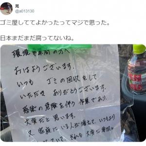 「日本まだまだ腐ってないね」 ごみ収集員に届いた住民からの温かい手紙に感動の声続々