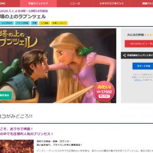 映画『塔の上のラプンツェル』今夜本編ノーカット放送!  日本語吹替・中川翔子さん「いっしょに実況しよー!」歌唱担当・小此木 まりさん「おうちで、ぜひ」 :金ローリマインド