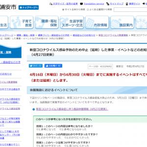 千葉県浦安市 市実施イベントは「6月30日まですべて中止」と発表 東京ディズニーリゾートは「5月中旬に判断」