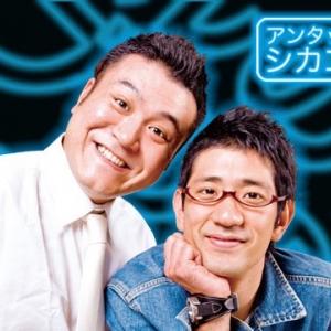 10年ぶりに復活! TBSラジオ「アンタッチャブルのシカゴマンゴ」最終回スペシャルが放送決定