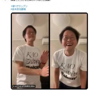 Twitter上で話題! 自宅撮影したネタ動画コンテスト『家-1グランプリ2020』開催