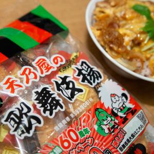 歌舞伎揚げは揚げ物! 卵でとじた「歌舞伎揚げ丼」のお味は?