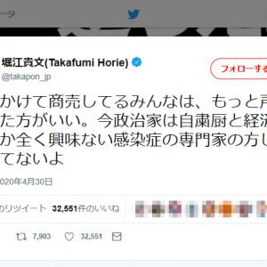堀江貴文さん「今政治家は自粛厨と経済活動とか全く興味ない感染症の専門家の方しか向いてないよ」ツイートに賛否