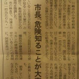 川崎市長の「まとも」な発言を割愛し記事を組む東京新聞