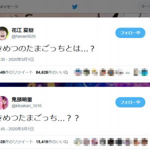 大人気作品「鬼滅の刃」のたまごっち「きめつたまごっち」10月発売!竈門炭治郎と禰豆子の声優がそれぞれTwitterで反応