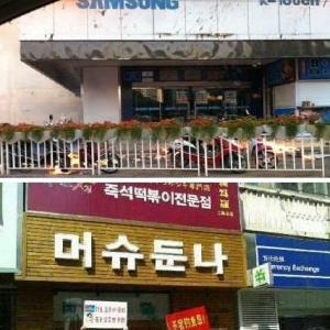 中国反日デモ隊、間違えて韓国企業も襲う