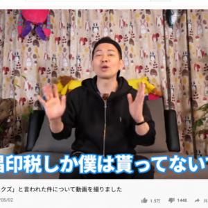 「愛しか感じない」 宮迫博之さんが自身を「ほんまのクズ」といじった山口智充さんに感謝のコメント