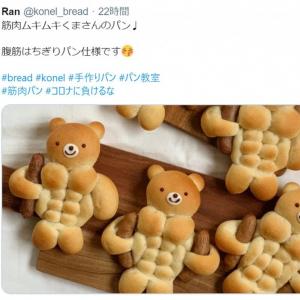 ギャップがたまらない!「筋肉ムキムキくまさんのパン」がTwitterで大人気 「森で出会ったら一撃でやられる」「ナイスバルク」との声