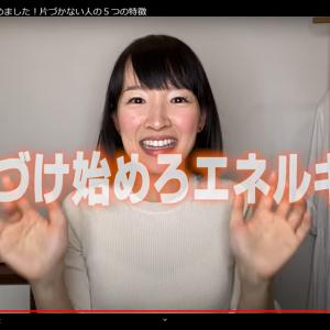 こんまりこと近藤麻理恵さん、都の公式チャンネルでお片付け指南 自身のYouTubeも開設