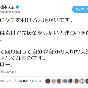 松本人志さん「善意にケチを付ける人達がいます。それは寄付や義援金をしたい人達の心を削ります」「あーほー」ツイートに反響