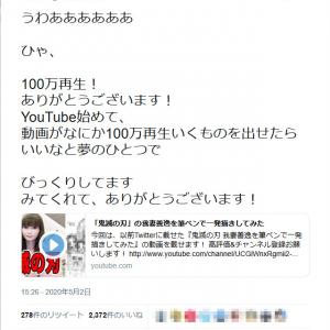 100万再生突破の動画も! しょこたんのYouTubeチャンネル「中川翔子の『ヲ』」が人気を博す